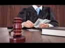 Гражданин СССР заткнул рот Судье и она сбежать из зала суда