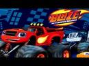 Мультики про машинки Игры Гонки Вспыш и чудо машинки Монстер Трак Blaze Badlands