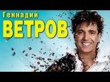 Геннадий Ветров- Мега Сборник короля юмора.