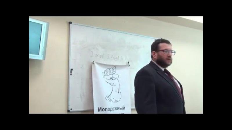 «Онтология и методология науки» Лекция В.С. Фридмана 07.05.2016