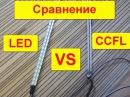 LED vs CCFL что лучше Сравнение