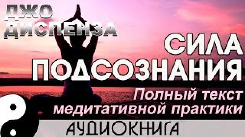 Джо Диспенза — Сила подсознания. Полный текст медитативной практики. (Аудиокниг...