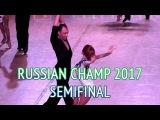 Russian Champiomship 2017 | Adult Latin | Semifinal Rumba H2