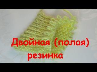 Итальянский набор петель спицами с эластичным краем (2 способ) Двойная резинка спицами Полая резинка