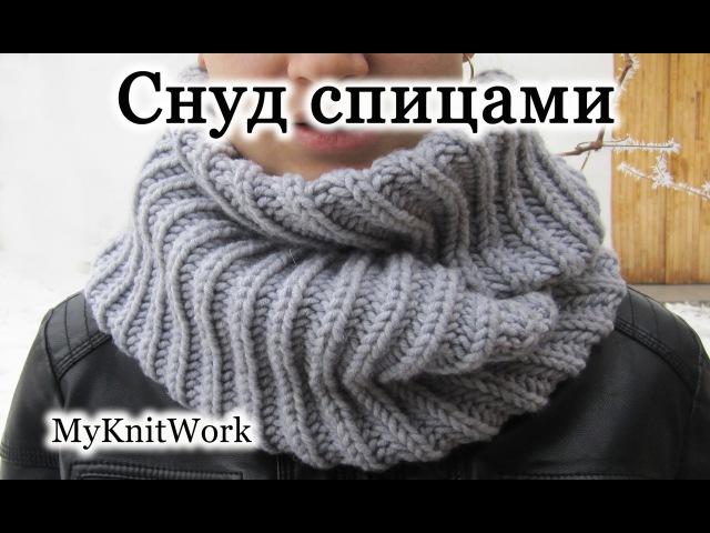Вяжем спицами Снуд, круговой шарф. Снуд английской резинкой. Knitting needles LIC, circular scarf.
