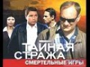 Тайная стража 2 сезон 9-10 серии Детектив,Криминал,Боевик