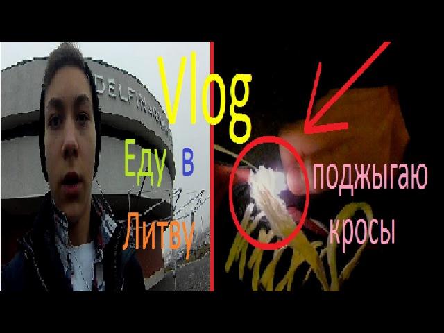Vlog_$ Поездка в Литву   поджыгаю кросы