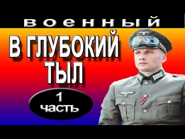 Военные фильмы онлайн В глубокий тыл (2016), русские фильмы 1941-45