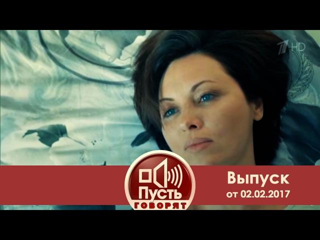 Пусть говорят - Исповедь Елены Ксенофонтовой. Выпуск от01.02.2017