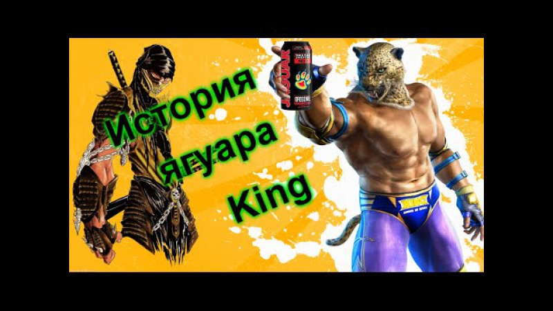 Кинг - воин ягуара. История персонажа Tekken 2