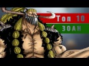 ТОП 10 сильнейших обладателей фруктов типа ЗОАН в One Piece Ван Пис