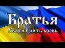 Реп : очнитесь братья. реп про Украину