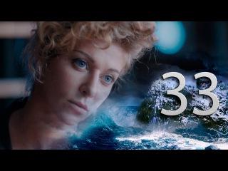 Сериал Корабль - 33 серия (7 серия 2 сезон) - русский сериал 2015 HD