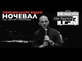 Каспийский Груз - Ночевал feat. Сергей Трофимов  альбом