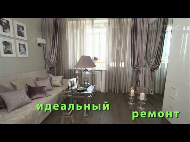 Спальня-гостиная для Людмилы Чурсиной. ИДЕАЛЬНЫЙ РЕМОНТ [03.09.2016]