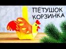Оригами ПЕТУШОК С СЮРПРИЗОМ  Новогодние ПОДАРКИ из бумаги