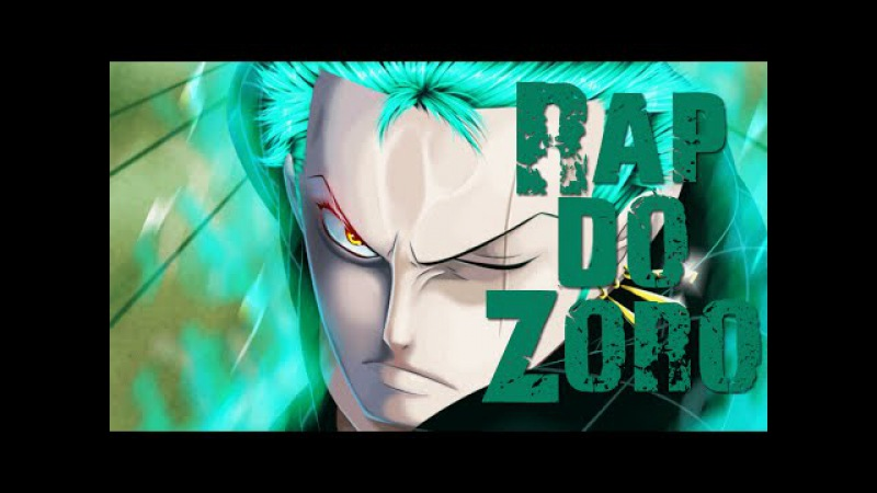 Русский Аниме Реп про Ророноа Зоро (Аниме Ван Пис) | Rap do Zoro AMV (One Piece) 2016