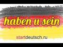 Важные немецкие глаголы haben и sein