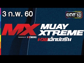 MX MUAY XTREME | FULL HD | 3 ก.พ. 60 | ช่อง one 31