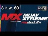 MX MUAY XTREME  FULL HD  3