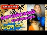 Китайский календарь  Никита Балабол  и Настя свингер вечеринка RUSVIDEOCHAT#48 kingpop show