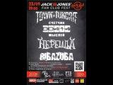 ROCK &amp ROLL music BAR  Приглашение на РОК Вечеринку  JACK JONES