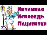 Секс История - Интимная Исповедь Пациентки ( Очень Смешной Рассказ про Сэкс в СССР ) #юмор #блог