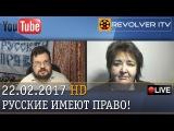 Куда бежать от политического терроризма В гостях Елена Васильева • Revolver ITV