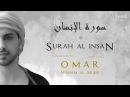 Omar Hisham Al Arabi Surah Al Insan