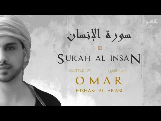 Surah Al-Insan - سورة الإنسان - Omar Hisham Al Arabi