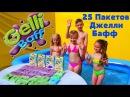 25 Пакетов Джелли Бафф Растим снег в большом бассейне Gelli Baff Swimming Pool