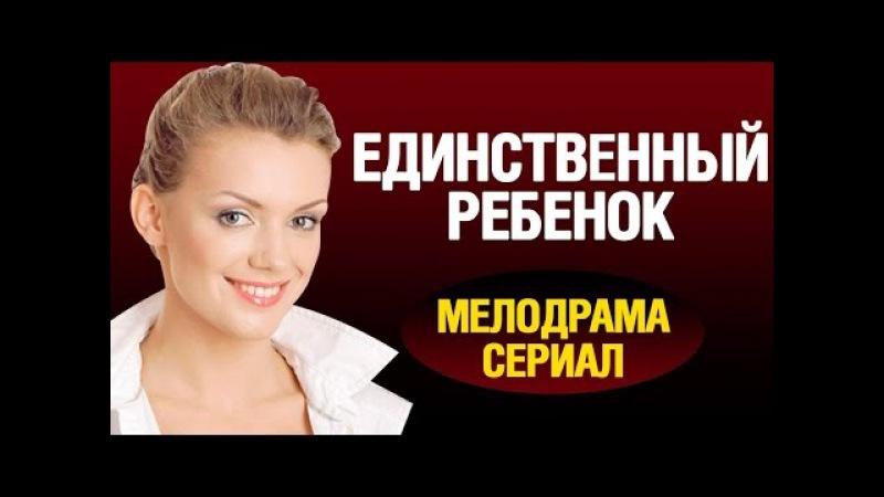 Фильмы 2016 - Единственный ребенок - Русская мелодрама 2016