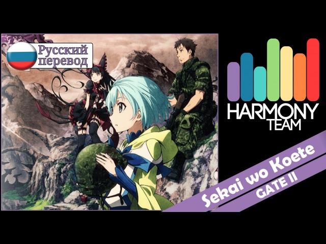 [GATE II RUS cover] AmaTeshi – Sekai wo Koete (TV-size) [Harmony Team]