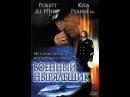Военный ныряльщик — КиноПоиск