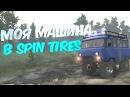Моя машина в игре Spin Tires - 2