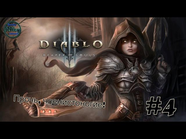 4.Прохождение Diablo 3. (Меч ангела. Валим королеву!)
