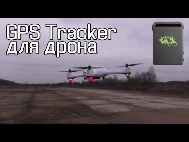 GPS Tracker для дрона