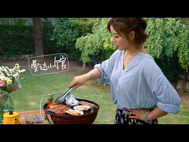 Eng Sub 如何准备一次完美的BBQ 曼达小馆 How to Prepare a Wonderful BBQ