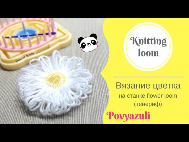 Вязание цветочка на станке тенерифе flower loom