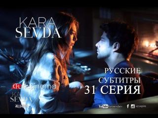 черная любовь 31 серия русский субтитры Одежда больших размеров