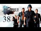 Прохождение Final Fantasy XV 38 - Даурелльские пещеры