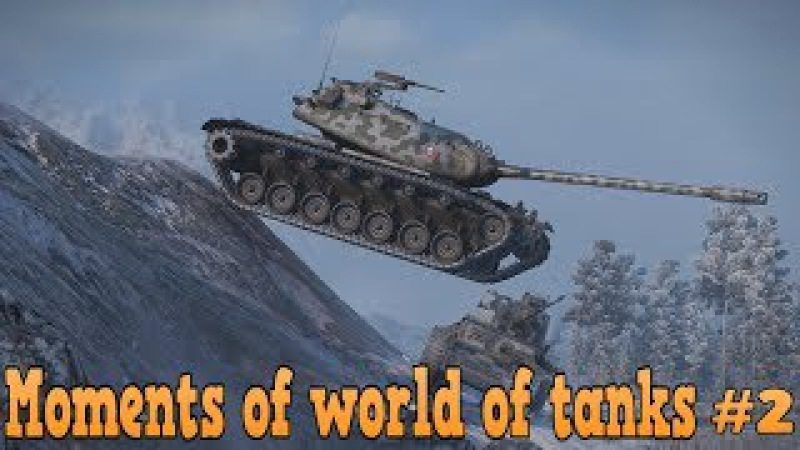 Moments of world of tanks 2