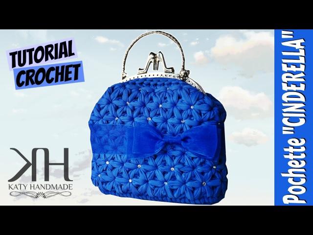 Tutorial uncinetto pochette Cinderella | Punto stella | How to make crochet bag || Katy Handmade