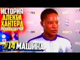 МАШИНА | АЛЕКС ХАНТЕР | ИСТОРИЯ FIFA 17 | #14 (РУССКАЯ ОЗВУЧКА)