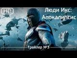 Люди Икс: Апокалипсис (X-Men: Apocalypse) 2016. Трейлер №3 [1080]