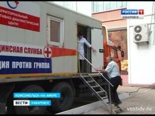 Вести-Хабаровск. Передвижной прививочный пункт в Комсомольске-на-Амуре