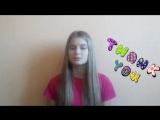 Анастасия Прудкина о своей победе в конкурсе