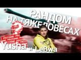 Рандом на тяжеловесах - Yusha PROТанки и LeBwa! World of Tanks (WoT)