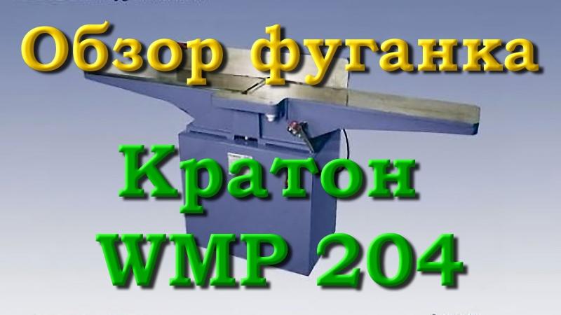 Обзор фуговального станка Кратон WMP 204
