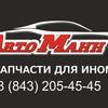 Автозапчасти в Казани «АвтоМан»
